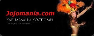 Jojomania EOOD Карнавални костюми под наем
